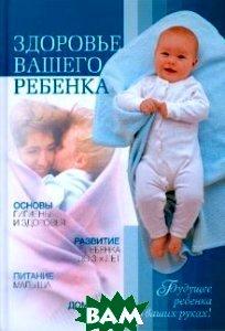 Здоровье вашего ребенка  Д. Н. Белоглазов купить