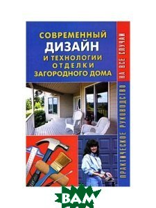 Дизайн и отделка загородного дома: 700 оригинальных идей  Преображенский А.Б. купить