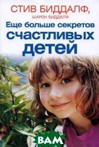 Еще больше секретов счастливых детей  Биддалф С. купить