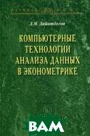 Компьютерные технологии анализа данных в эконометрике.  2-е изд., испр. и доп  Дайитбегов Д.М. купить