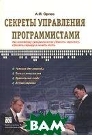 Секреты управления программистами  А. М. Орлов купить