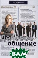 Деловое общение  Л. И. Чернышова купить