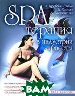 SPA-терапия в индустрии красоты  Креббин-Бэйли Д.       купить