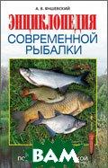 Энциклопедия современной рыбалки. Ловля рыбы поплавочной удочкой  Яншевский А.  купить