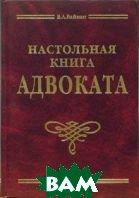 Настольная книга адвоката: постатейный комментарий к ФЗ об адвокатской деятельности  Вайпан Виктор купить