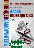 ����������������. Adobe InDesign CS3  