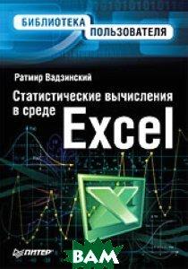 Статистические вычисления в среде Excel  Р. Вадзинский купить