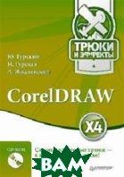 CorelDRAW X4. ����� � �������   �. �������, �. �������, �. ���������� ������