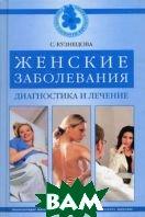 Женские заболевания. Диагностика и лечение  Кузнецова С.В. купить