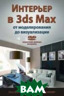 Интерьер в 3ds Max: от моделирования до визуализации   Д. Рябцев купить