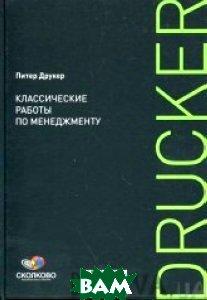 Классические работы по менеджменту. 2-е издание / Classic Drucker  Питер Друкер / Peter Drucker купить