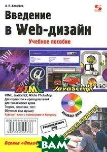 Введение в Web-дизайн  А. П. Алексеев купить