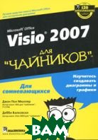 Microsoft Office Visio 2007 для `чайников`  Мюллер Джон Пол , Дебби Валковски купить