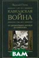 Кавказская война: В 5 т. Т. 1. От древнейших времен до Ермолова  Потто В.А. купить