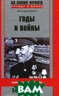 ���� � �����. ������� ����������. 1941-1945  �. �������� ������