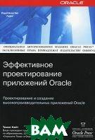 Эффективное проектирование приложений Oracle  Томас Кайт купить