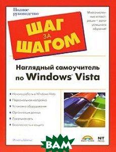 Наглядный самоучитель по Windows Vista  Игнатц Шельс купить