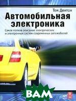 Автомобильная электроника  / Automobile electric and electronic systems  Том Дентон / Tom Denton купить