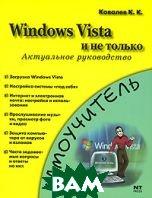 Windows Vista и не только. Актуальное руководство  К. К. Ковалев  купить
