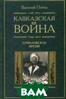 Кавказская война: В 5 т. Т. 2. Ермоловское время  Потто В.А. купить