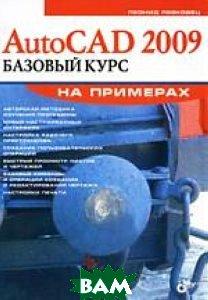 AutoCAD 2009. Базовый курс на примерах  Леонид Левковец купить