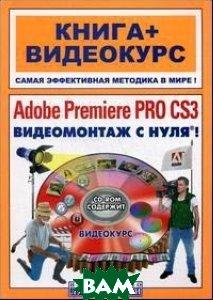 Adobe Premiere Pro CS3. Видеомонтаж с нуля!.   Пташинский В.С., Черников С.В. купить