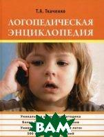 Логопедическая энциклопедия  Ткаченко Т.А. купить