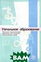 Начальное образование. Психолого-педагогический практикум для студентов пед.ВУЗов. 2-е изд.  Вергелес Г.И. купить