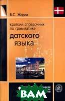 Краткий справочник по грамматике датского языка  Жаров Б.С. купить
