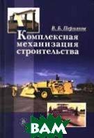 Комплексная механизация строительства. 2-е изд  Пермяков В.Б. купить