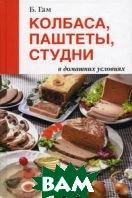 Колбаса, паштеты, студни в домашних условиях  Гам Б. купить