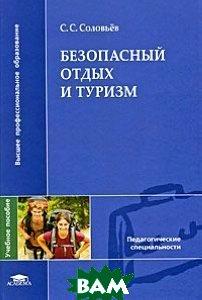 Безопасный отдых и туризм  С. С. Соловьев купить