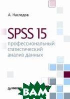 SPSS 15: профессиональный статистический анализ данных  А. Наследов купить