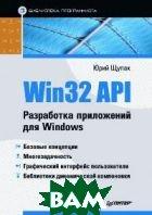 Win32 API. Разработка приложений для Windows  Щупак Ю. купить