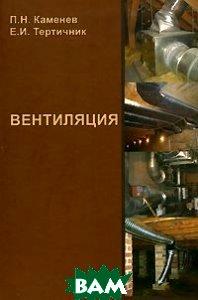 Вентиляция  П. Н. Каменев, Е. И. Тертичник купить
