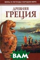 Мифы и легенды народов мира. Древняя Греция  Салливан К. купить