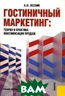 Гостиничный маркетинг: теория и практика максимизации продаж  А. Л. Лесник  купить