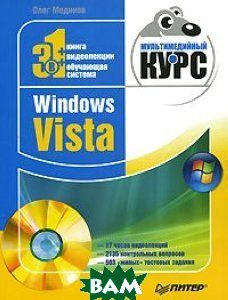Windows Vista. Мультимедийный курс  