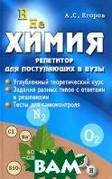 Химия. Репетитор для поступающих в вузы  А. С. Егоров купить