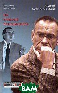 На трибуне реакционера  Кончаловский А. С., Пастухов В.  купить