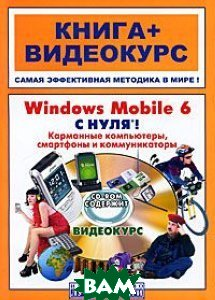 Windows Mobile 6 c ����!: ��������� ����������, ��������� � �������������  ��������� �.�. �������� �.�. ������ �.�.  ������