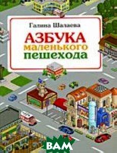 Азбука маленького пешехода  Шалаева Г.П. купить