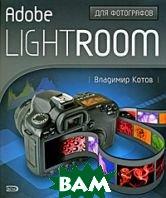 Adobe Lightroom для фотографов  Владимир Котов купить