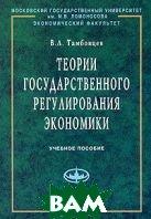 Теории государственного регулирования экономики  В. Л. Тамбовцев  купить
