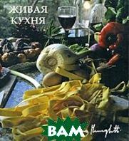 Живая кухня. 2-е изд  Менегетти А. купить