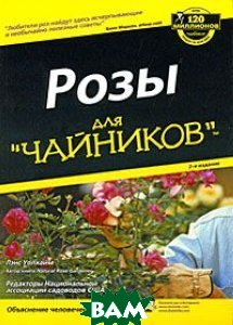 Розы для `чайников`. 2-е изд  Уолхайм Л. купить