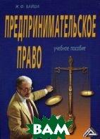 Предпринимательское право. 2-е изд  Байша Ж.Ф. купить