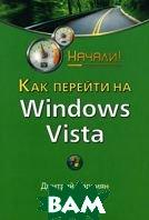 ��� ������� �� Windows Vista. ������!   �. ������� ������