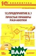 1С:Предприятие 8.1. Простые примеры разработки   А. П. Габец, Д. И. Гончаров купить