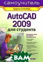 AutoCAD 2009 для студента. Самоучитель  Т.Соколова купить